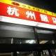 燕三条系ラーメンの元祖!杭州飯店で背脂たっぷり中華そばを食べてきた