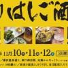 【11月イベント情報】越後湯沢ぶらりはしご酒!飲んだくれな3日間がやってくる!
