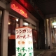 とうとう見つけた!?新発田市B級グルメ「オッチャホイ」を食べてきました。