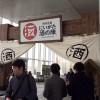 【にいがた酒の陣2017】3月11日(土)、12日(日)開催決定!