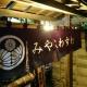 新潟市中央区の居酒屋「みやこわすれ古町店」でこだわりの無農薬野菜を堪能した!
