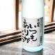 父の日には新潟の日本酒がおすすめ!プレゼントにピッタリな地酒の選び方をご紹介!