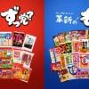 柿の種?ぽたぽた焼き?それともハッピーターン?あなたの好きな商品に投票して豪華賞品が当たる「亀田のお菓子総選挙」開催!