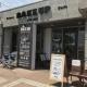 人気居酒屋「一家」が手掛けるベーカリー&カフェ「BAKE UP」がオープン!ペットもOKなテラス席でランチしてきた♪