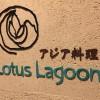 新潟駅前のタイ料理屋さん「ロータスラグーン」に行ってきた!女性に人気のおしゃれな店内でエスニック料理に酔いしれる♪