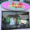 新潟市北区「もも太郎ハウス」でアイスの詰め放題してきた!