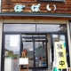 津南町の人気食堂「ぽぱい」でランチ!あれもこれも無料でコスパ最強だった!