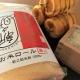 新之助の米粉100%使用した大阪屋のお米ロールがウマ過ぎた!!