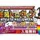 【新潟ハロウィン2017】万代シテイで開催される仮装パレードやコンテストに参加してみては?
