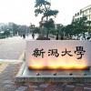 新潟あるある #3「シンダイは新潟大学のことだから!」新潟大学あるあるをまとめてみた!