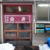 新潟市の「中華 白寿」であっさりラーメン食べてきた!これぞ老舗の味!