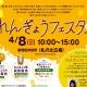 全国初!「紫雲寺産れんぎょう茶」って知ってる?新発田で開催された「れんぎょうフェスタ」に行って調べてきた!