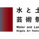 【夏休みに出かけよう♪】3年に1度の一大イベント「水と土の芸術祭2018」開催中!新潟市がアートに包まれる!