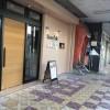 新潟市江南区Game Café ALT.(ゲームカフェオルタ)に行ってきた!絶品ソフトクリームにフルーツパフェ!親子で楽しむ集いの場♪
