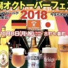 【10月8日開催!】新潟オクトーバーフェスト2018★新潟のクラフトビールと食が古町に大集合!