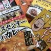 新潟ご当地レトルトカレー7種類を食べ比べ!大人気の「バスセンターのカレー」や個性豊かなラインナップを一挙ご紹介♪