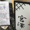冬はおでんが食べ放題!?新潟市中央区『菜のめぐみ宮澤』でランチしてきた!