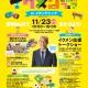 【にいがたイクメンフェア2018】ロンブー田村亮のトークショーや家族みんなで楽しめるイベントが11/23(祝・金)に開催!