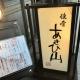 【ランチで地酒】朝日酒造のお食事処「佳肴あさひ山」で昼呑みしてきた!ランチタイム限定でお試しサイズの日本酒も♪