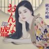 結成10周年!新潟の日本酒女子が集うコミュニティ「にいがた美醸」とは!?