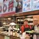新潟市古町にある名店「丼や いし井」が青海ショッピングセンター内へ移転オープン!