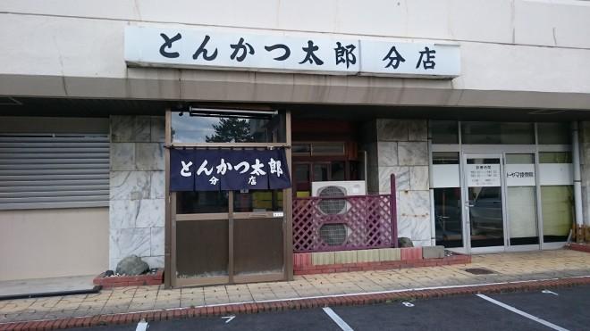 とんかつ太郎分店
