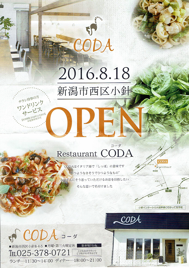 coda-chirashi01