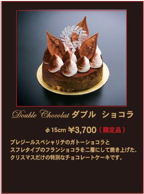 double_chocola_l