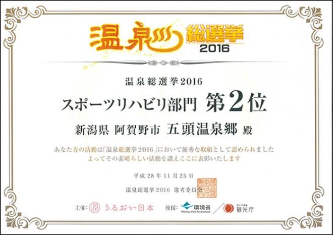 onsensousenkyo2016-02