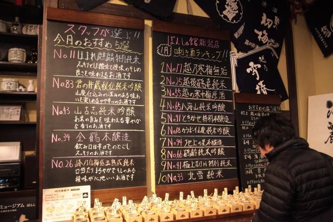 塩を舐めながら日本酒