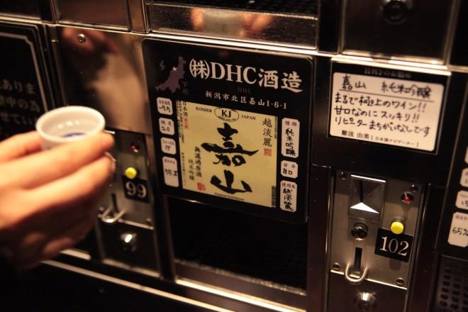 DHC酒造「嘉山 純米吟醸無濾過原酒」
