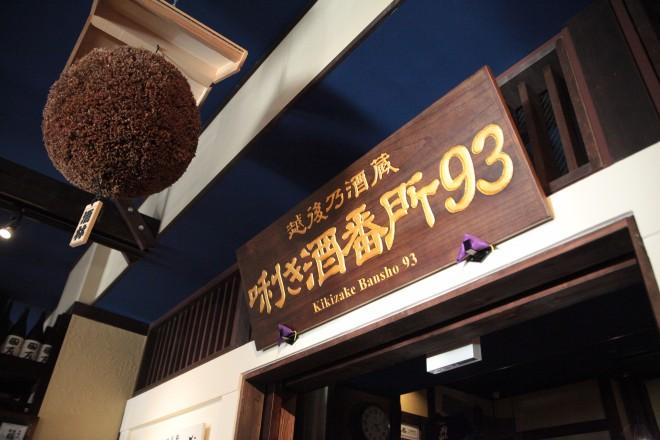 利き酒番所93