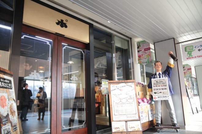 ぽん酒館 新潟店