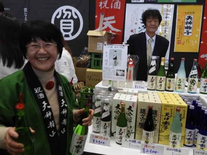 にいがた酒の陣2018 魚沼酒造