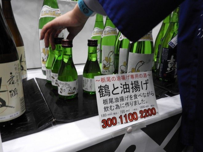 にいがた酒の陣2018 恩田酒蔵 鶴と油揚げ