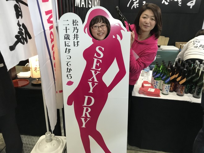 にいがた酒の陣2018 松乃井酒造