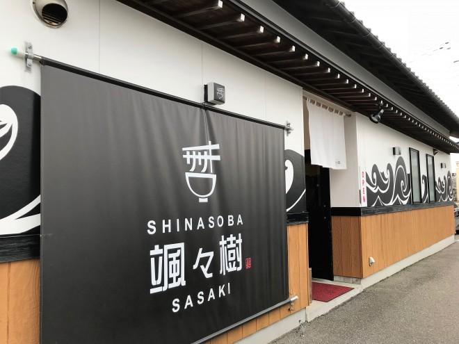 SHINASOBA颯々樹 しなそばささき