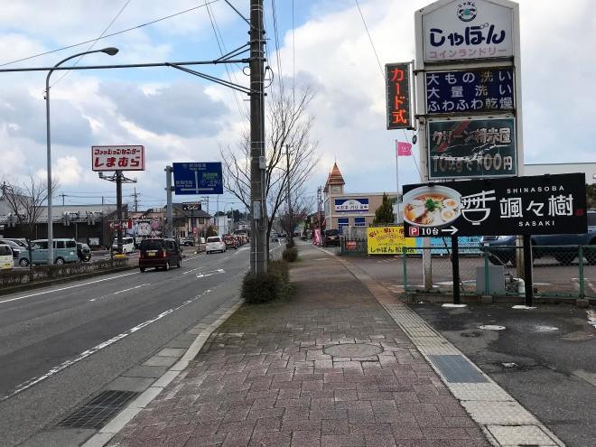 SHINASOBA颯々樹 しなそばささき 東区 新松崎