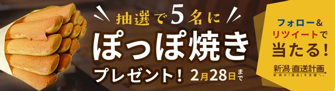 ぽっぽ焼きキャンペーンバナー