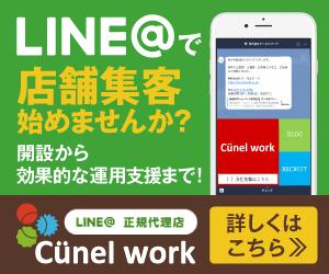 新潟のLINE@正規代理店