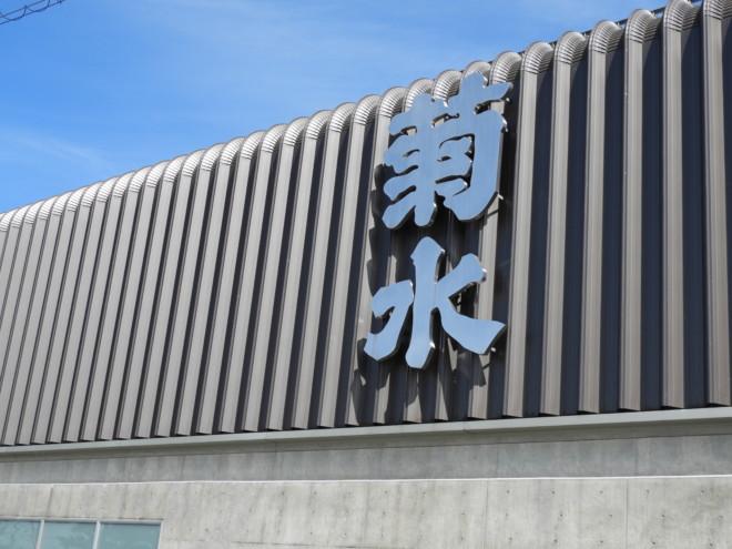 【新たな観光スポット】菊水酒造本社売店が4/28(日)にオープン!気になる施設の全貌を一挙ご紹介♪